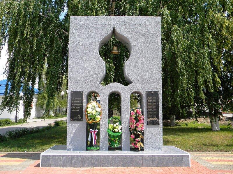 Памятник воинам погибшим в локальных конфликтах - Афганистан, Чечня