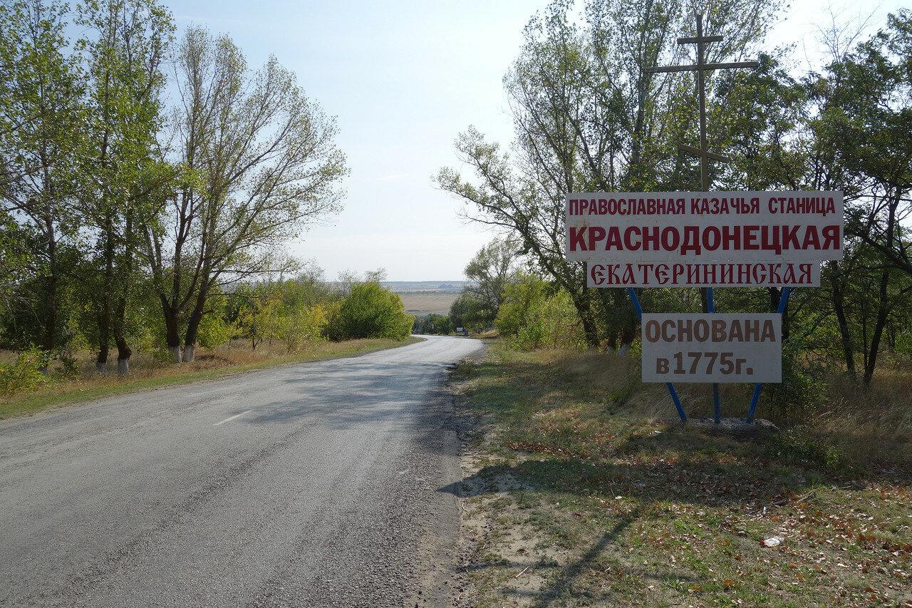 в станице Краснодонецкая