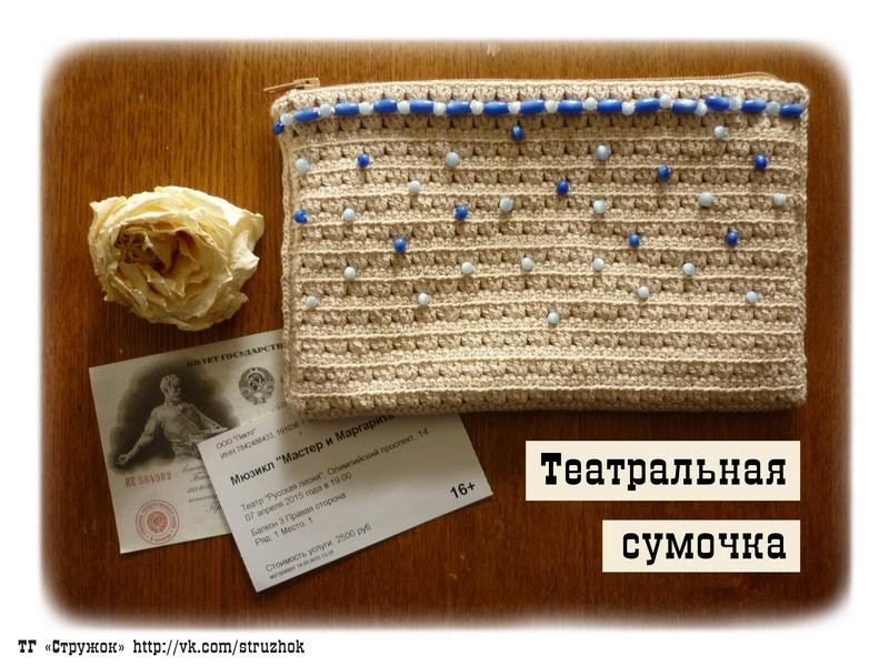 Театральная сумочка для Христины1.jpg