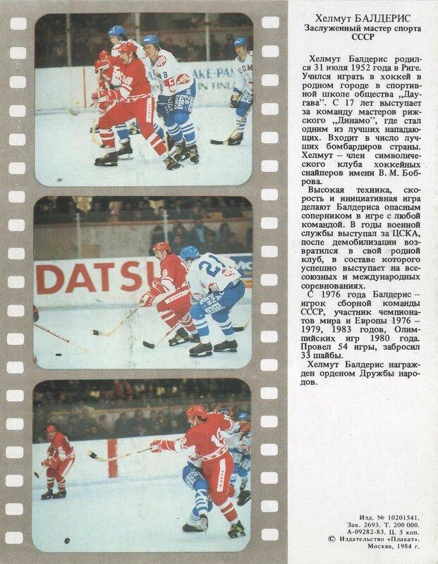 Сборная ссср по хоккею с шайбой открытки, про любовь прикольные