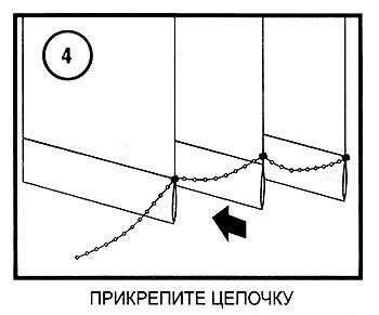 Схема установки жалюзи.