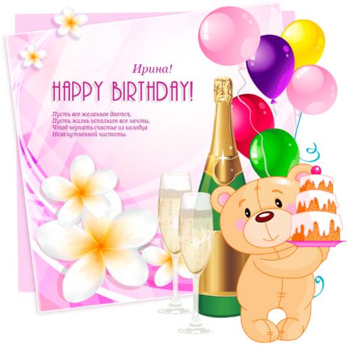 Поздравление на день рождения матвея