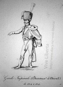 конный стрелок императорской гвардии 1804-1814