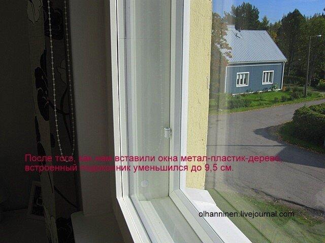 Подоконник при установке пластиковых окон с двумя рамами и тремя стеклами уменьшается
