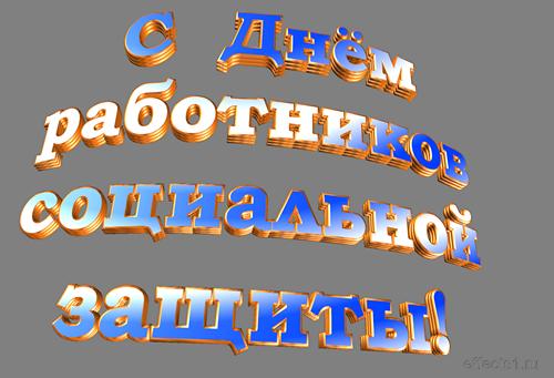 С днем работников социальной защиты! Надпись сине-золотая для открыток и поздравлений