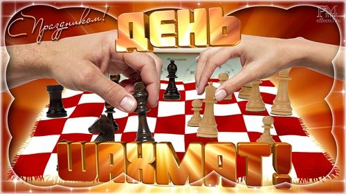С Международным днем шахмат. Поздравляем открытки фото рисунки картинки поздравления