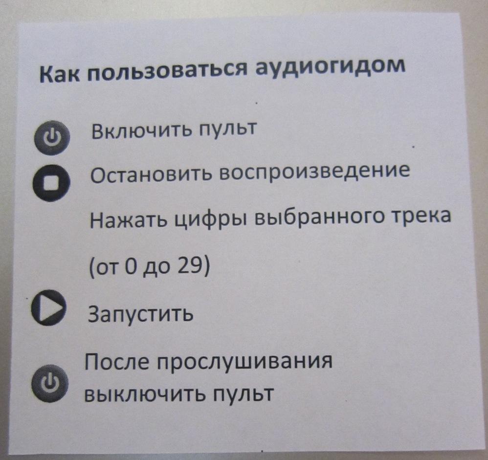 Аудиогид инструкция