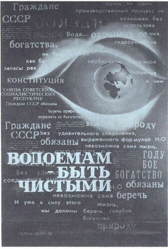 """Советский экологический плакат """"Водоемам - быть чистыми"""""""