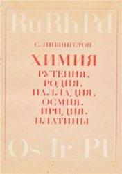 Книга Химия рутения, родия, палладия осмия, иридия, платины