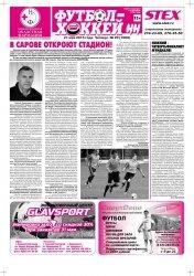 Журнал Футбол-Хоккей НН (21 Мая 2015)