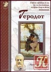 Книга Книга Геродот  - Мурашова К.