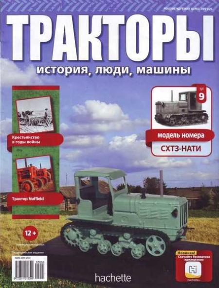 Книга Журнал: Тракторы история, люди, машины №9 (2015)