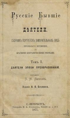 Книга Русские бывшие деятели