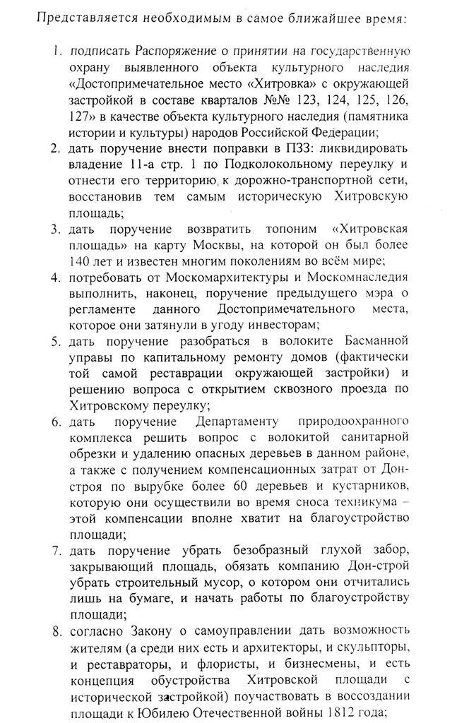 Письмо жителей Хитровки мэру С. С. Собянину от 16 марта 2011 года (стр. 3).