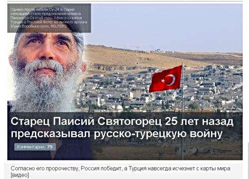 Россия победит, а Турция навсегда исчезнет с карты мира