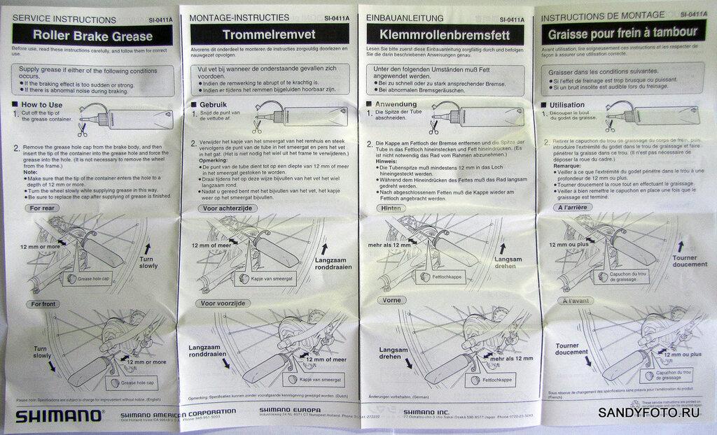 Обзор фирменной смазки для роллерных тормозов