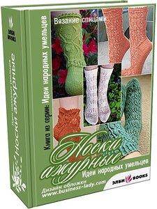 Название: Носки ажурные - вязание спицами.  Описание:Коллекция ажурных...