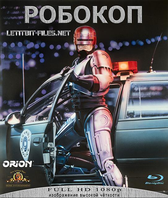 Робот-полицейский / Robocop (1987) BD Remux + BDRip 720p + BDRip