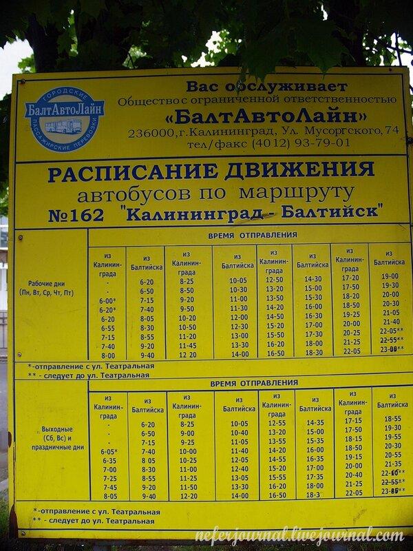 Расписание автобусов в поселок Янтарный: 120 Янтарный - Калининград.Из Калининграда: автобус и маршрутные такси 162...