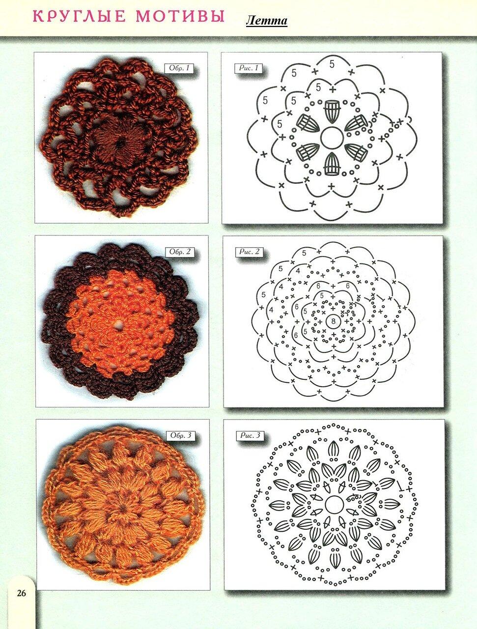 Вязание крючком круглые мотивы фото