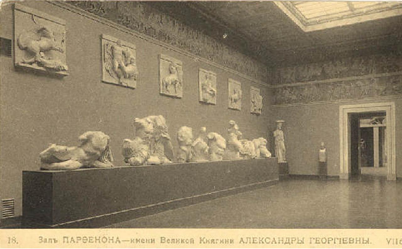 Музей изящных искусств имени императора Александра III. Зал Парфенона