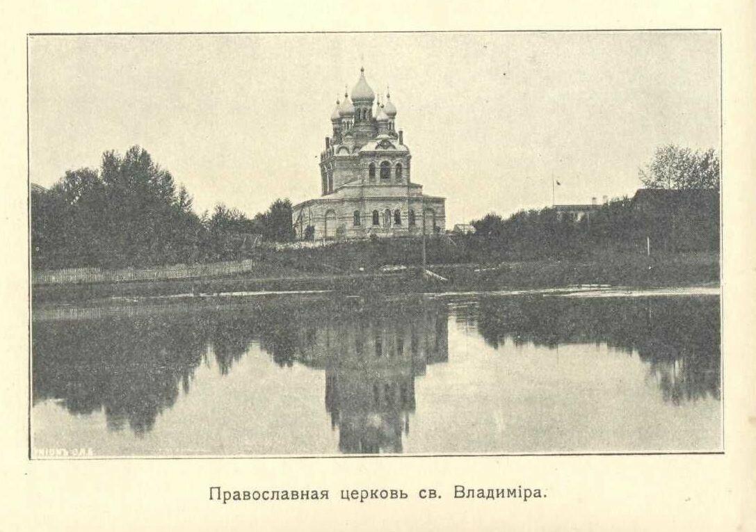 09. Православная церковь св. Владимира