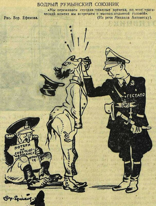 «Красная звезда», 25 июня 1943 года, союзники Гитлера, вассалы Германии, Румыния в ВОВ