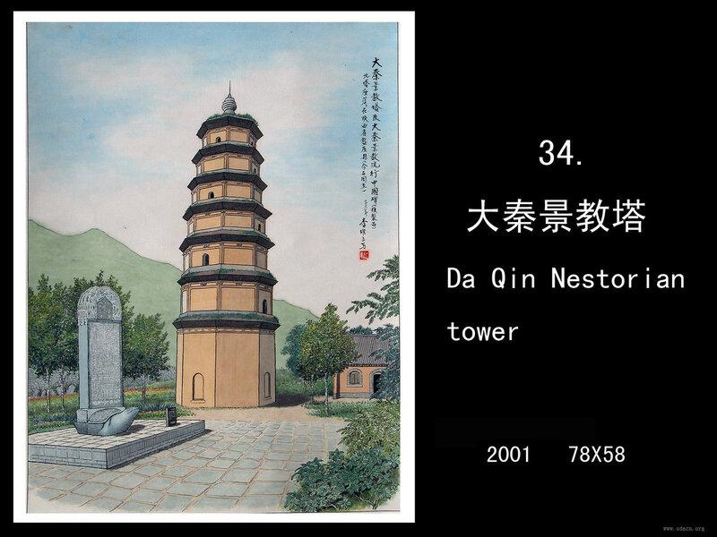 Пагода Дацинь - древнейшая христианская церковь в Китае.