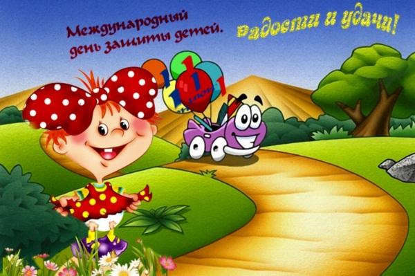 Международный день детей! Радости и удачи!