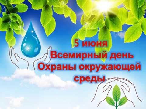 всемирный день окружающей среды 5 июня открытки фото рисунки картинки поздравления