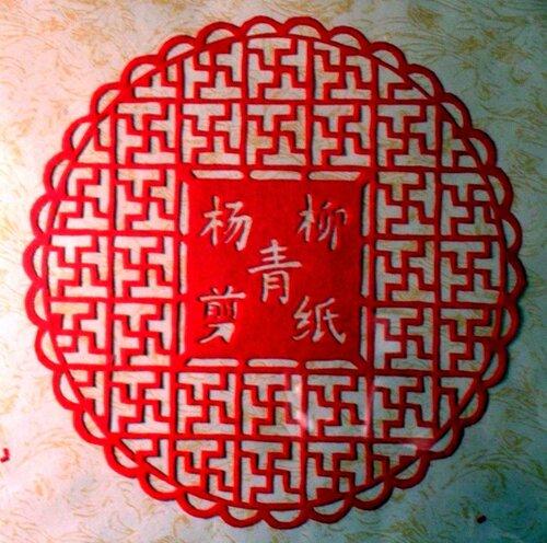 Ажурный рисунок китайской новогодней открытки со свастикой