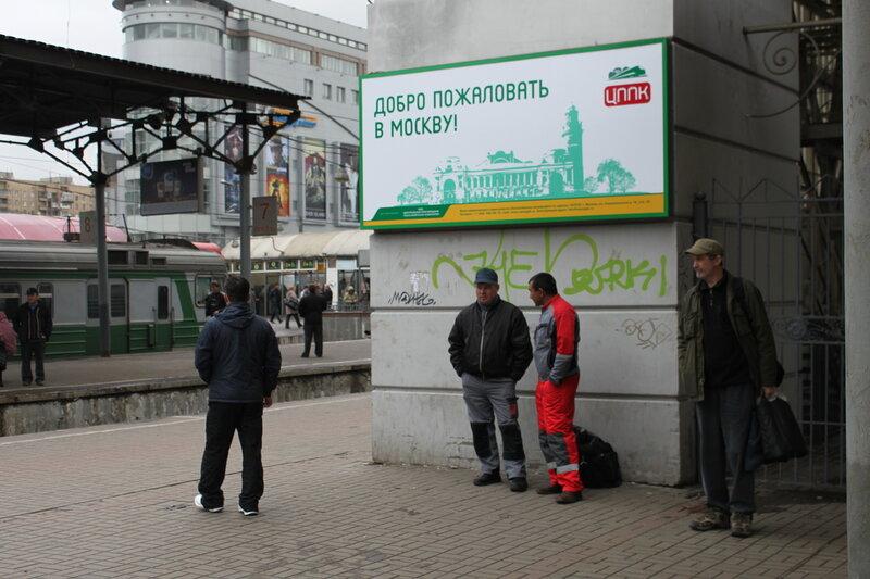 Киевский вокзал, Москва, 14 октября 2011 года
