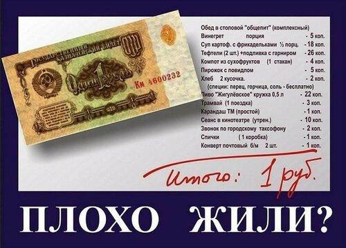 СССР - что купить на рубль