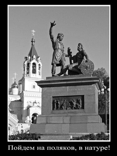 Нижний Новгород'09. Памятник Минину и Пожарскому (современная версия)