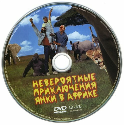 Невероятные приключения янки в Африке - Yankee Zulu (1993) DVDRip