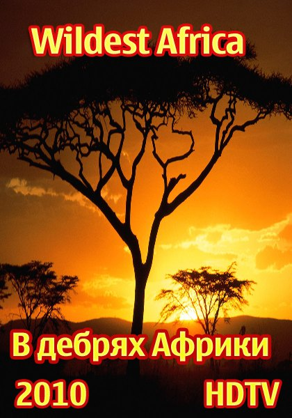 В дебрях Африки / Wildest Africa (2010/HDTVRip)