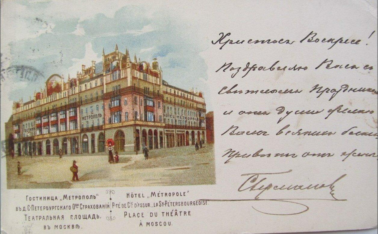 Гостиница «Метрополь». Театральная площадь