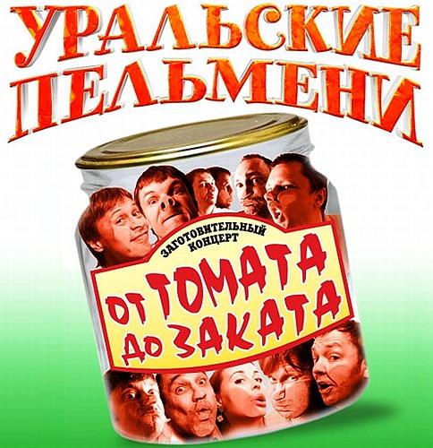 Уральские Пельмени / От томата до заката (2011/SATRip)