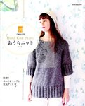 Hand Knit story Vol.2