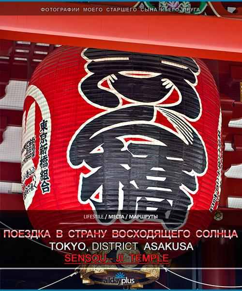 Поездка в Японию, часть 2