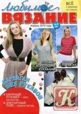 Журнал Книга Любимое вязание № 4 2015