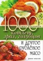1000 лучших рецептов котлет, зраз, голубцов и другое рубленое мясо
