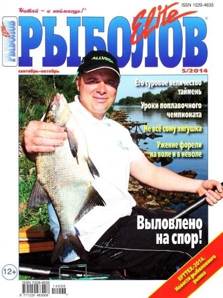Книга Журнал: Рыболов Elite №5 (сентябрь-октябрь 2014)