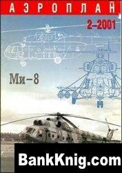 Книга Aэроплан (Ми-8 / Миг-23) № 2 2001