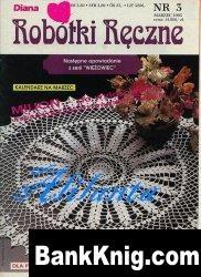 Журнал Diana Robotki reczne №3 1993