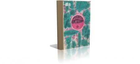 Книга «Определитель растений» (1972), К.П. Алявдина, В.П. Виноградова. Данное пособие дает возможность познакомиться с отличительными