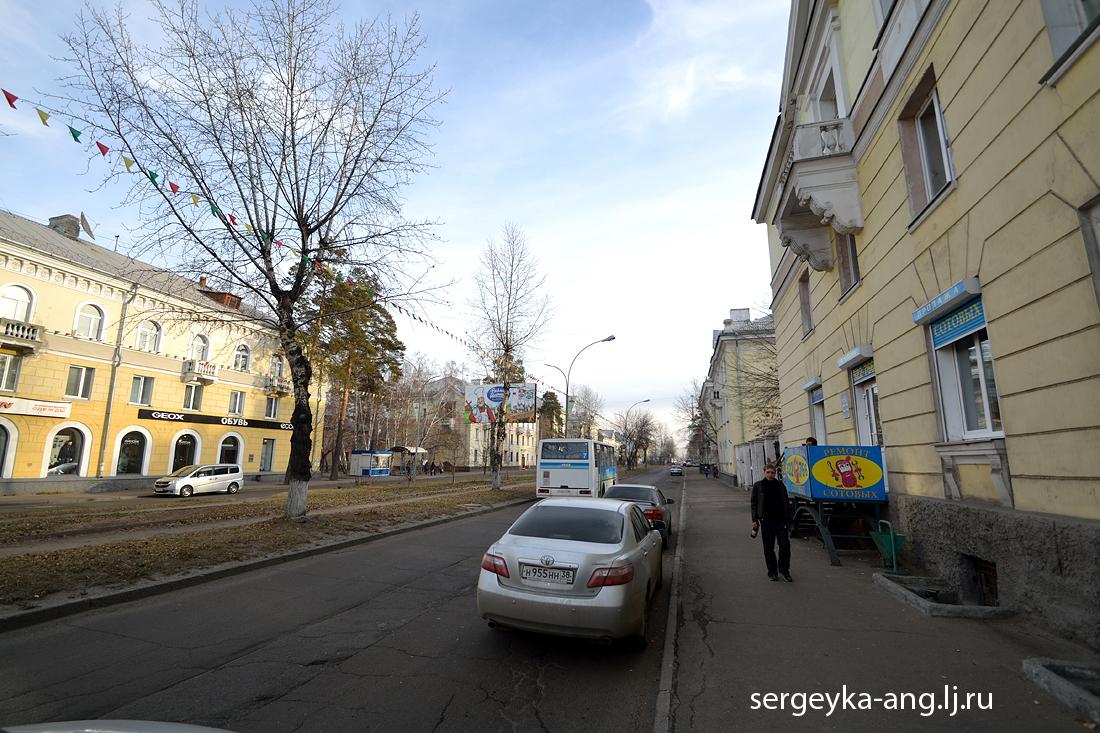 Улица Карла Маркса в Ангарске