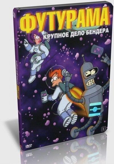 Футурама: Большой куш Бендера! - Futurama: Bender-s Big Score (2007) DVDRip