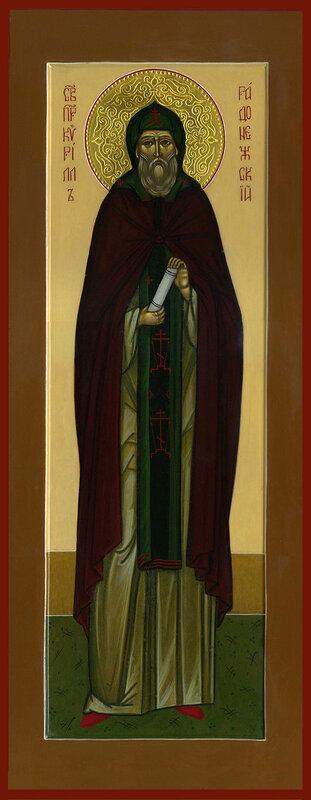 Преподобный Кирилл Радонежский