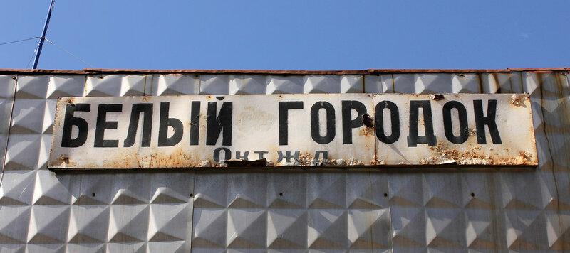 Табличка белый городок
